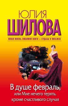 Шилова Ю.В. - В душе февраль, или Мне нечего терять, кроме счастливого случая обложка книги