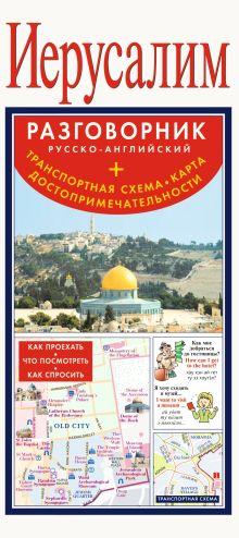 . - Иерусалим. Русско-английский разговорник + транспортная схема, карта, достопримечательности обложка книги