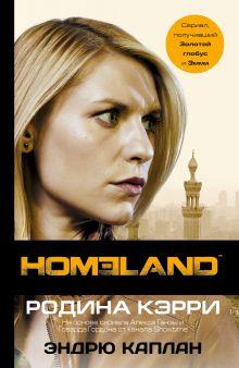 Каплан Э. - Homeland: Родина Кэрри обложка книги