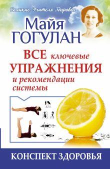 Гогулан М.Ф. - Конспект здоровья. Все ключевые упражнения и рекомендации системы обложка книги