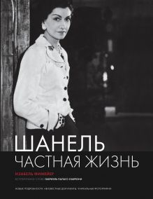 Фимейе И. - Шанель. Частная жизнь. обложка книги