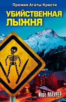 Маурер Й. - Убийственная лыжня обложка книги