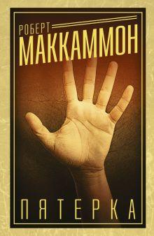Маккаммон Р. - Пятерка обложка книги