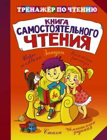 . - Книга самостоятельного чтения обложка книги