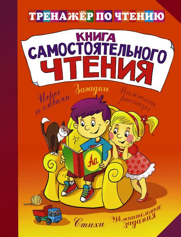 Книга самостоятельного чтения .