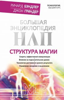 Большая энциклопедия НЛП. Структура магии обложка книги