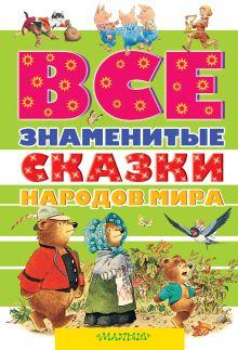 Андерсен Г.- Х.., Перро Ш. - Все знаменитые сказки народов мира обложка книги