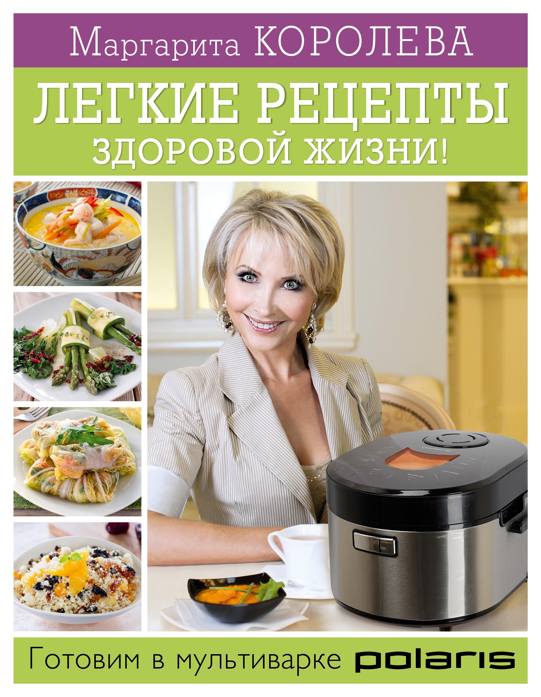 Легкие рецепты здоровой жизни! Готовим в мультиварке ( Королева М.  )