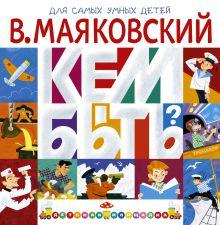Маяковский В. - Кем быть? обложка книги