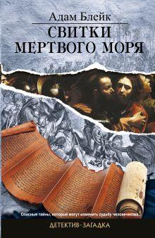 Блейк А. - Свитки Мертвого моря обложка книги