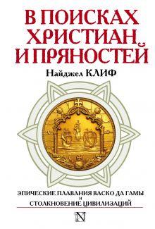 Клифф Н. - В поисках христиан и пряностей обложка книги