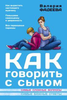 Фадеева В.В. - Как говорить с сыном обложка книги