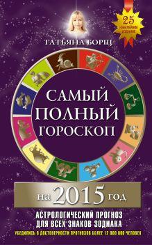 Борщ Татьяна - Самый полный гороскоп на 2015 год обложка книги