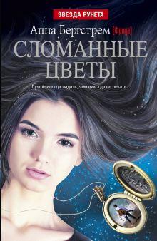 Бергстрем Анна (Фрида) - Сломанные цветы обложка книги