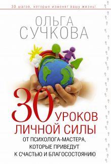 Сучкова Ольга - 30 уроков личной силы от психолога-мастера, которые приведут к Счастью и Благосостоянию обложка книги