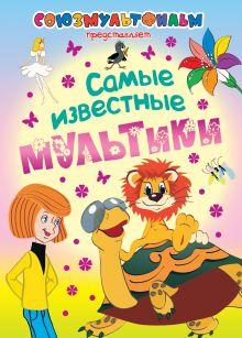 Козлов С. - Самые известные мультики обложка книги