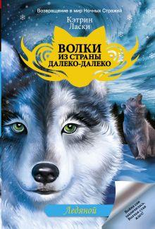 Ласки Кэтрин - Ледяной обложка книги