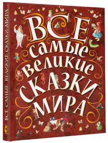 Ганзен А. - Все самые великие сказки мира обложка книги