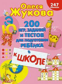 Жукова О.С. - 200 игр, заданий и тестов для подготовки ребенка к школе обложка книги