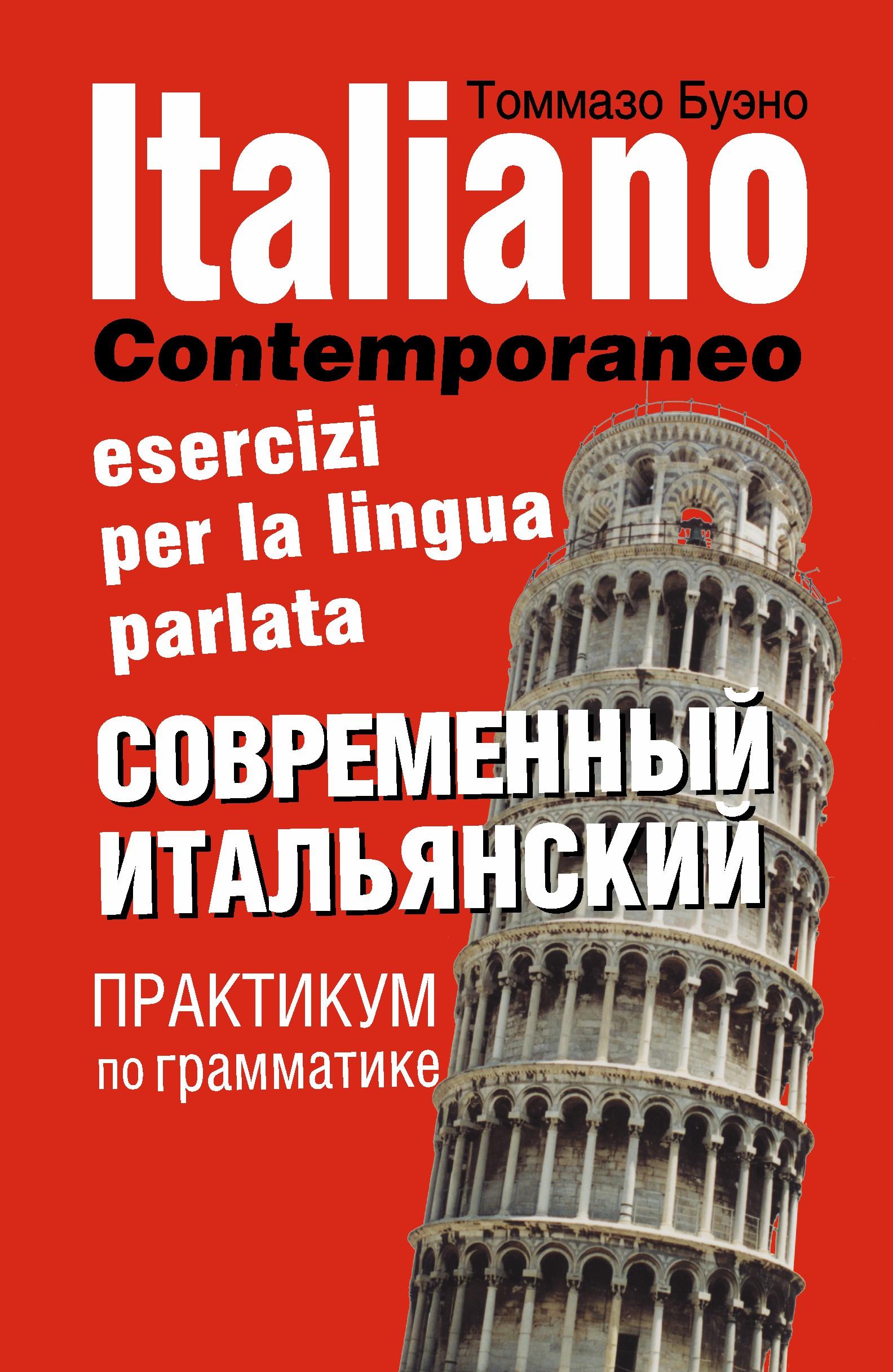 Современный итальянский. Практикум по грамматике