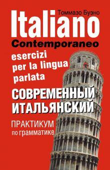 Буэно Т. - Современный итальянский. Практикум по грамматике обложка книги