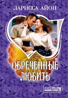 Обреченные любить обложка книги