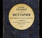 История Российского Государства. Том 1
