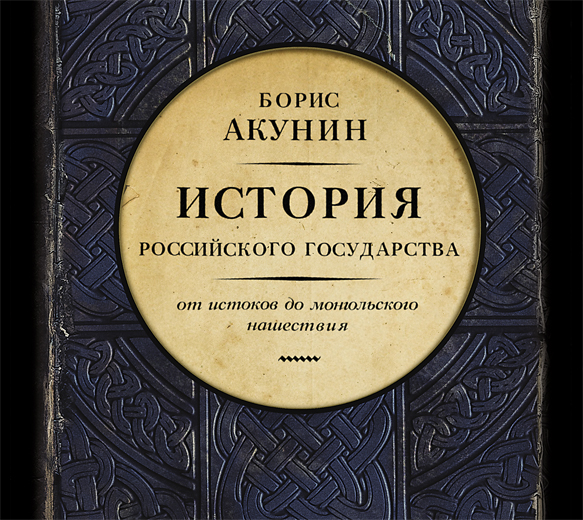 История Российского Государства. Том 1 Акунин Б.