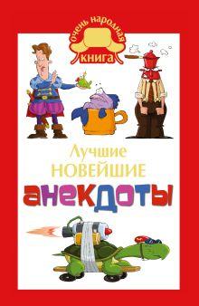 . - Лучшие новейшие анекдоты обложка книги