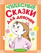 . - Чудесные сказки для девочек' обложка книги