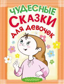 . - Чудесные сказки для девочек обложка книги