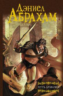Абрахам Д. - Путь дракона обложка книги