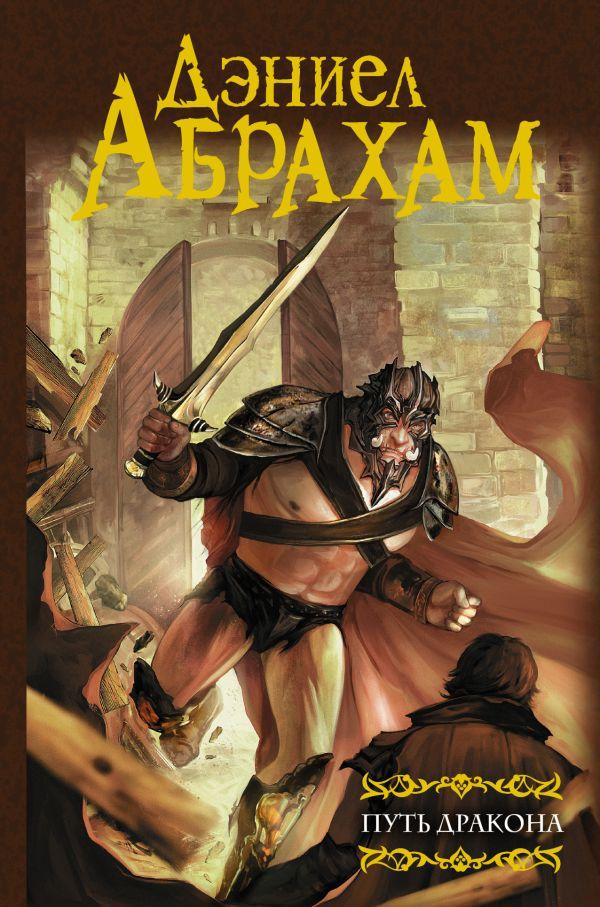 Путь дракона Абрахам Д.