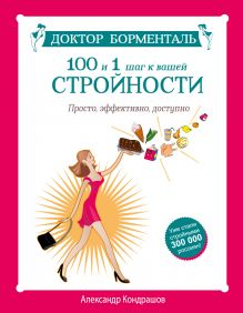 Кондрашов А.В. - Доктор Борменталь. 100 и 1 шаг к вашей стройности. Просто, эффективно, доступно обложка книги