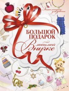 Ермакович Д.И. - Большой подарок любимой внучке обложка книги