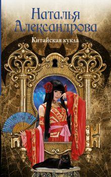 Александрова Наталья - Китайская кукла обложка книги