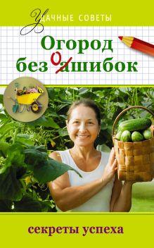Ситникова Т.Е. - Огород без ошибок обложка книги