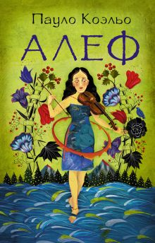 Алеф обложка книги