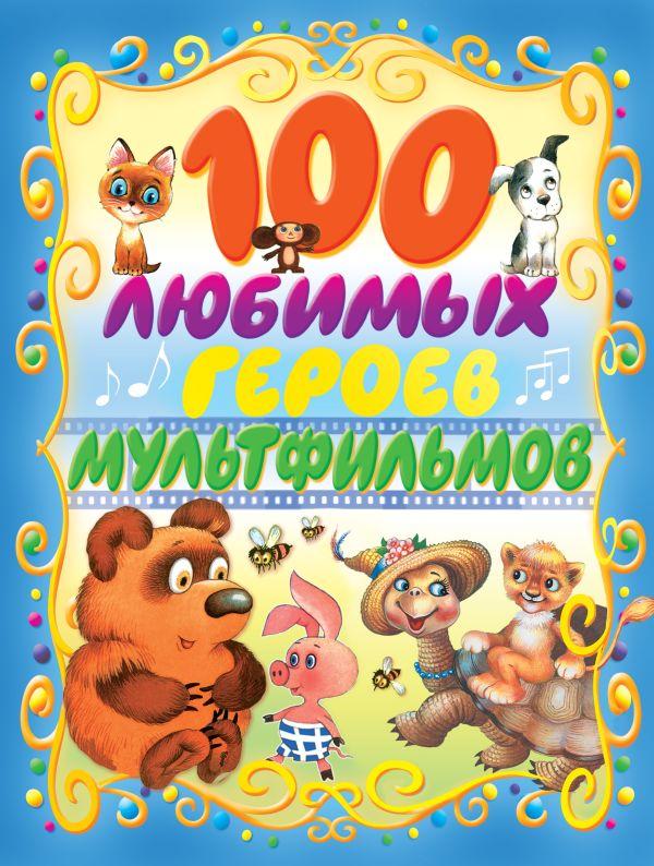 100 любимых героев мультфильмов+ Маршак С.Я.