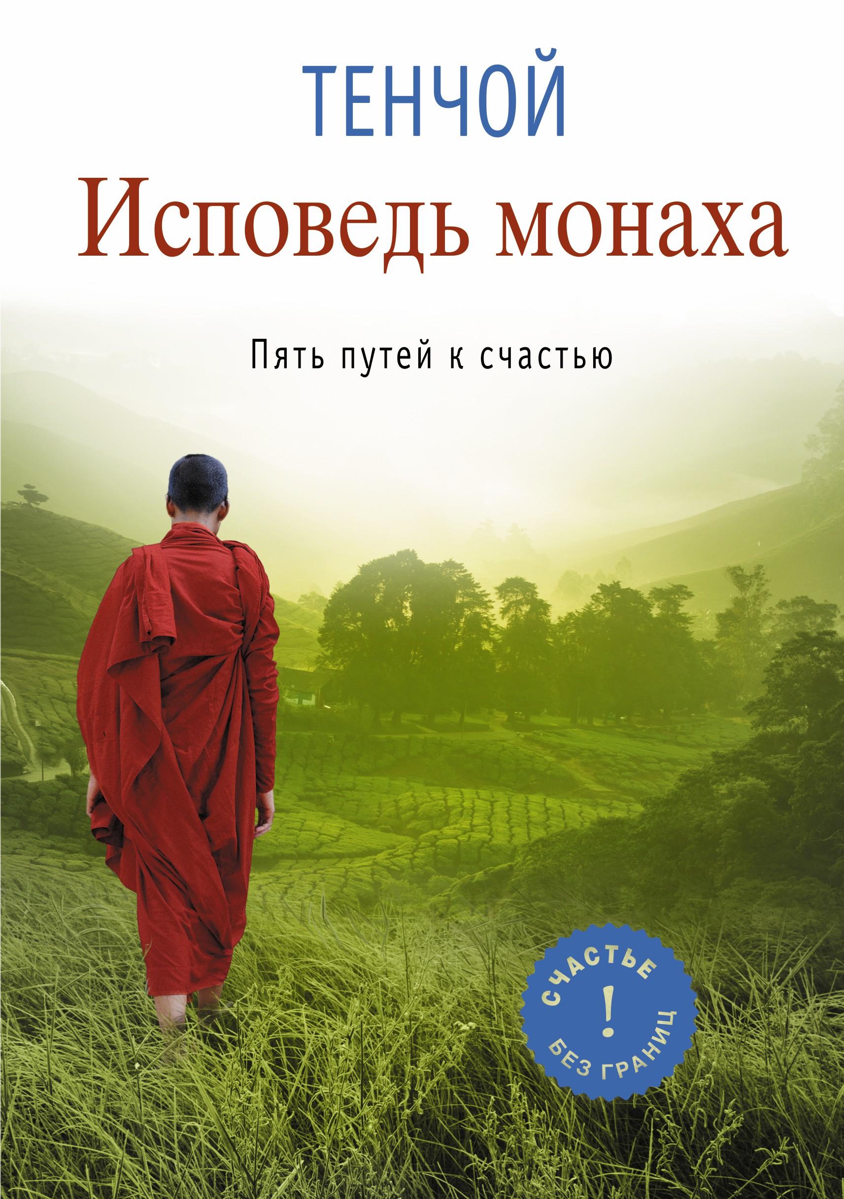 Исповедь монаха. Пять путей к счастью ( Тэнчой  )