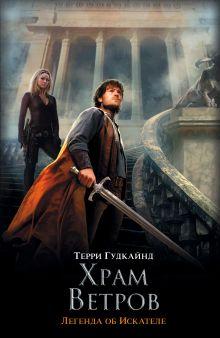 Храм ветров обложка книги