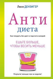 Дензигер Л. - Антидиета обложка книги