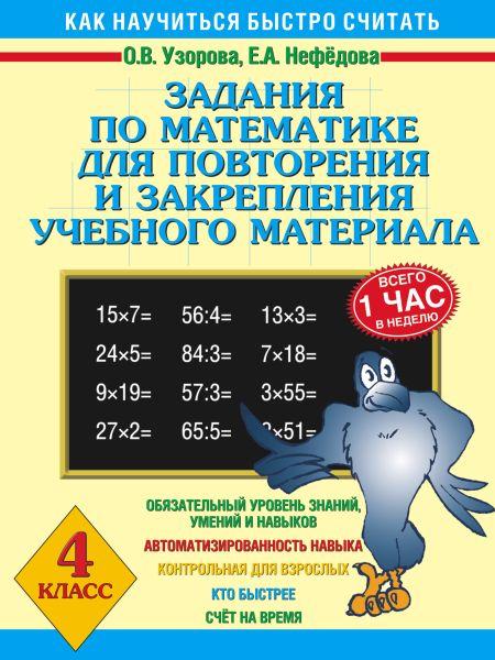 Задания по математике для повторения и закрепления учебного материала. 4 класс