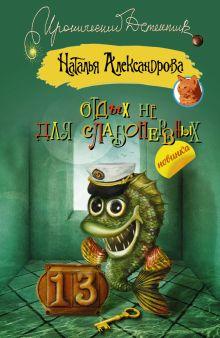 Александрова Наталья - Отдых не для слабонервных обложка книги