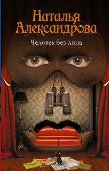 Александрова Наталья - Человек без лица обложка книги