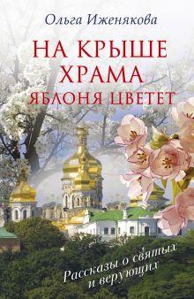 Иженякова О.П. - На крыше храма яблоня цветет обложка книги