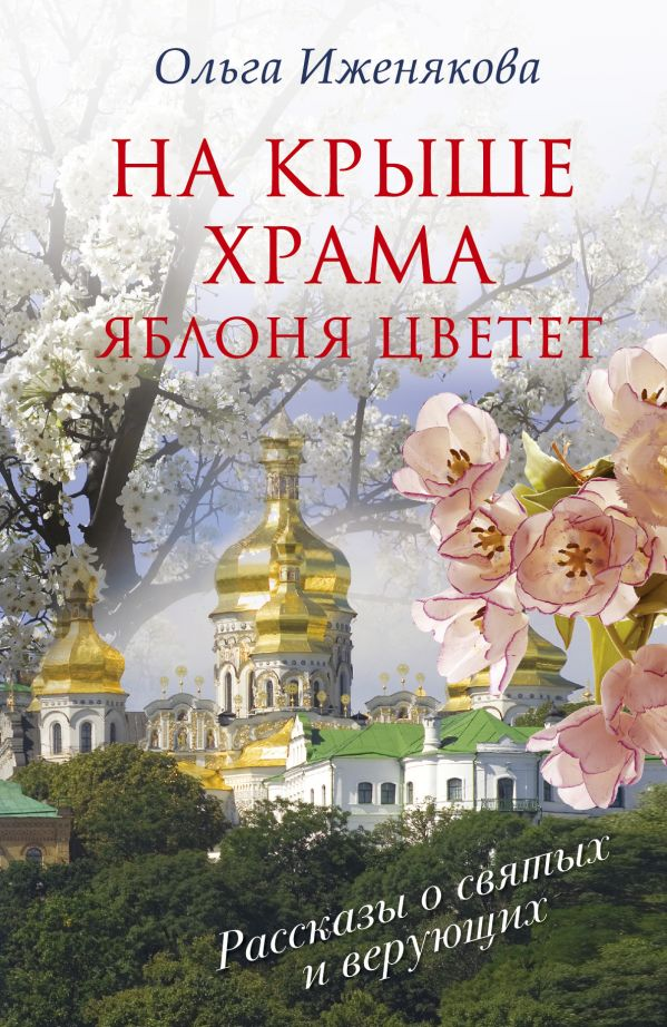 На крыше храма яблоня цветет Иженякова О.П.