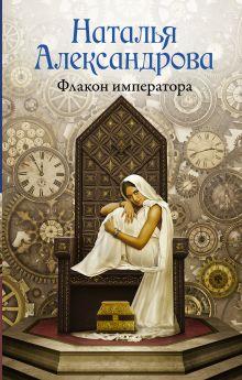 Александрова Наталья - Флакон императора обложка книги