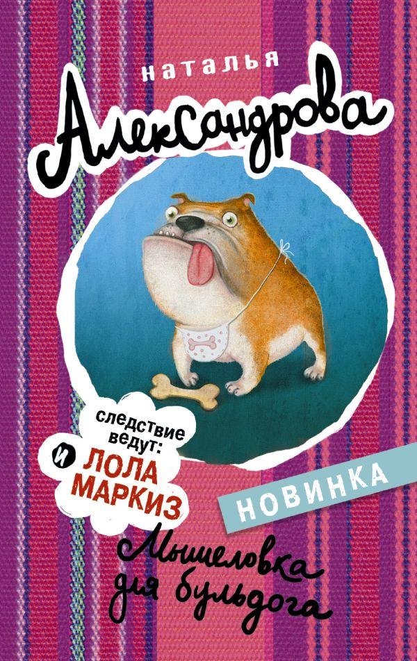 Мышеловка для бульдога Александрова Наталья