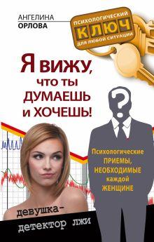 Орлова Ангелина - Я вижу, что ты думаешь и хочешь! Психологические приемы, необходимые каждой женщине обложка книги